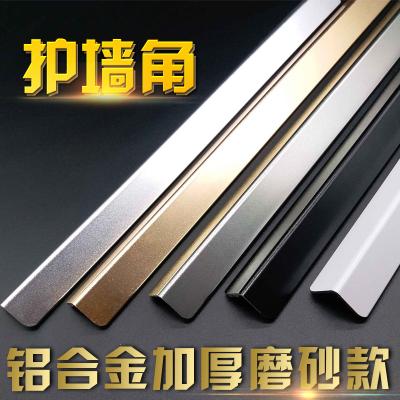 鈦鋁合金閃電客護角條墻角保護金屬7字大直角陽角線瓷磚L包邊護墻角自粘 瓷白2厘米寬 2m