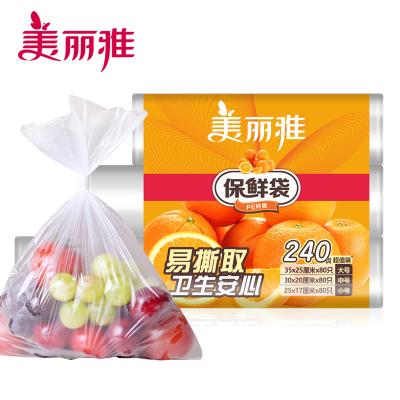 美丽雅保鲜袋三合一240只 家用食品保鲜袋食品袋 食品保鲜PE材质 一次性保鲜袋