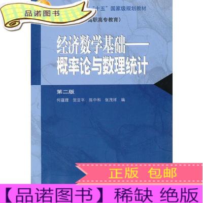 正版九成新經濟數學基礎--概率論與數理統計(第2版普通高等教育十五國家級規劃教材)