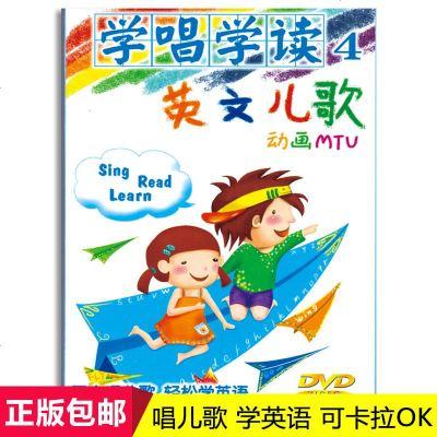 0808幼兒童零基礎學英語學習啟蒙早教動畫英文兒歌視頻光盤DVD光碟片