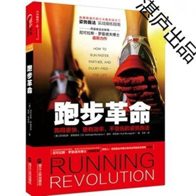 跑步專項指南套裝9787213060687