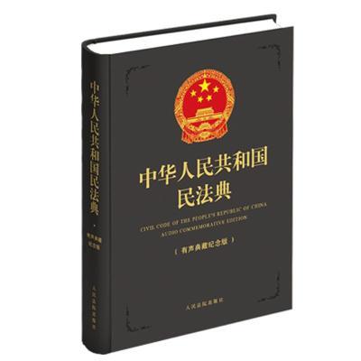 中華人民共和國民法典(有聲典藏紀念版)(精) 中華人民共和國民法典編寫組 著 社科 文軒網