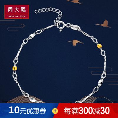 周大福珠宝饰品黄金白金双色手链PT950铂金手链PT153826定价