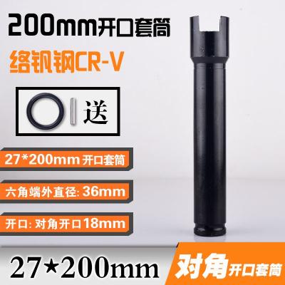 """电动电扳手套筒头木工山型加厚开口U型加长的板头22242730mm长 27*200mm(12""""对角开口套筒)"""
