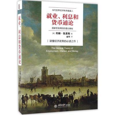 就业、利息和货币通论 (英)约翰·梅纳德·凯恩斯(John Maynard Keynes) 著;金华 译 经管、励志