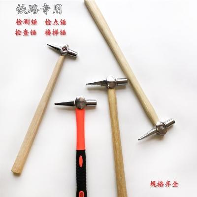 铁路检测锤检修锤尖头锤锤列检锤检验锤检点锤 检测锤(手柄70cm锤头300g)