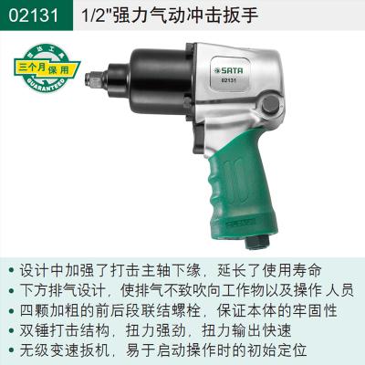 工具1/2寸3/8寸強力氣動沖擊扳手風炮套筒風扳手02121/02131 02131(1/2寸強力氣動扳手)