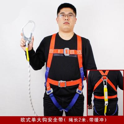 BONJEAN安全帶高空作業全身戶外施工保險帶五點式安全裝雙鉤安裝 歐式單大鉤帶緩沖2米