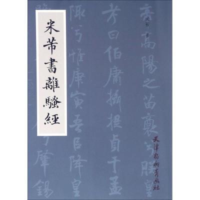 正版 米芾书离骚经 (宋)米芾 书 天津杨柳青出版社 9787554707227 书籍