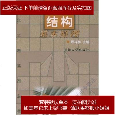 混凝土結構基本原理 顧祥林 同濟大學出版社 9787560828091