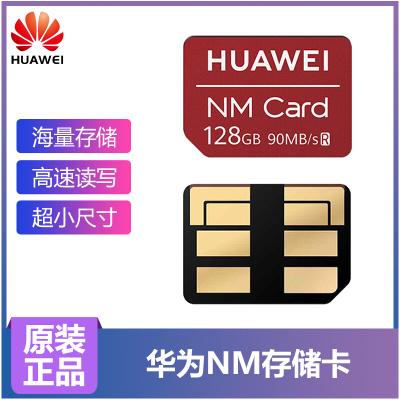 華為(HUAWEI)NM卡 mate20/p30系列手機專用內存卡TF卡存儲卡儲蓄卡128G