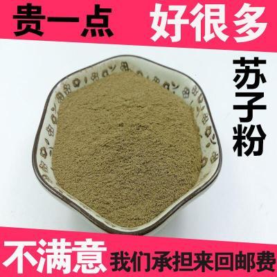 蘇子粉 熟紫蘇粉 脊骨湯 大醬湯 韓式湯類品蘇子粉500克