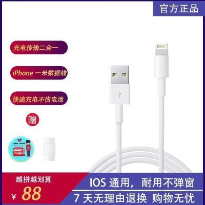 Apple蘋果原裝數據線 iPhone11/7Plus/6S/5s/ x/ipad/ air 1米8PIN 充電線正品
