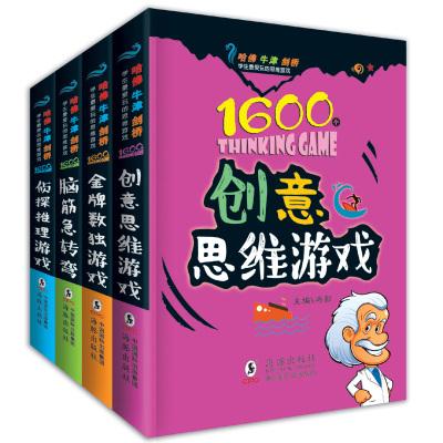 全套4冊 哈佛牛津劍橋學生愛玩的創意思維游戲 金牌數獨游戲腦筋急轉彎偵探推理游戲讀物 6-9-12歲青少年小學生課外書籍