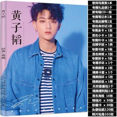 2018全新黃子韜專輯寫真集禮盒世界巡演周邊海報明信片手環徽章CD