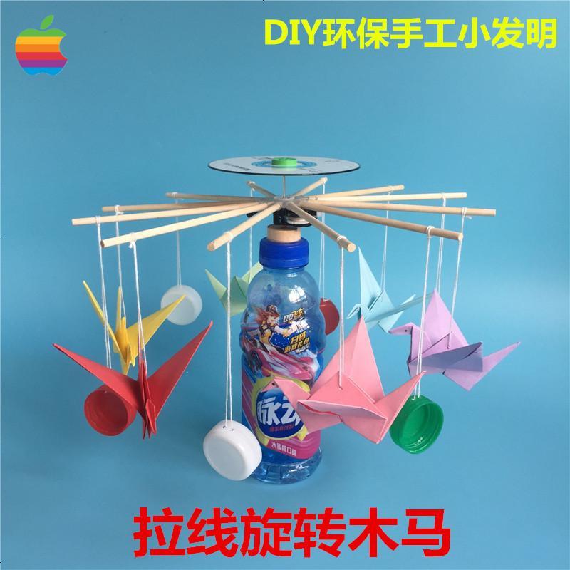 diy拉线旋转木马 科技小制作小发明 环保手工变废为宝 创意模型
