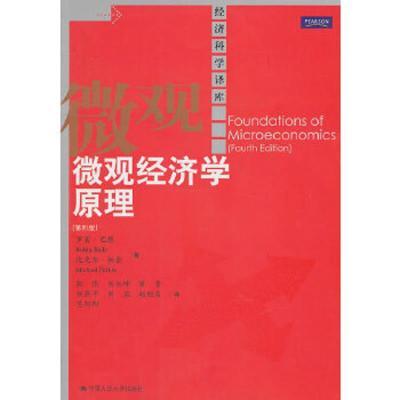 正版 微觀經濟學原理(第4版)巴德、帕金著張偉譯中國人民大學出