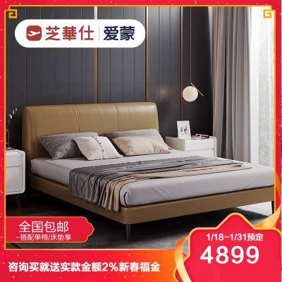 芝华仕爱蒙简约意式卧室双人床婚床主卧现代轻奢真皮床软床C035床