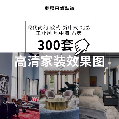 【300套裝修效果圖】東易日盛全包裝修新房裝修老房翻新環保整裝設計