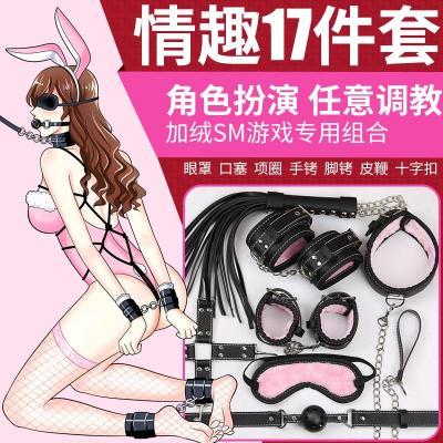 情趣用品sm捆绑式绳工具成人项圈手铐用具道具皮鞭子套装女性玩具