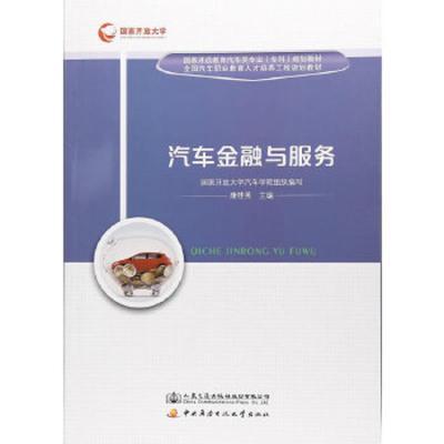 正版 汽车金融与服务 人民交通出版社 康桂英 著; 9787114142499 书籍