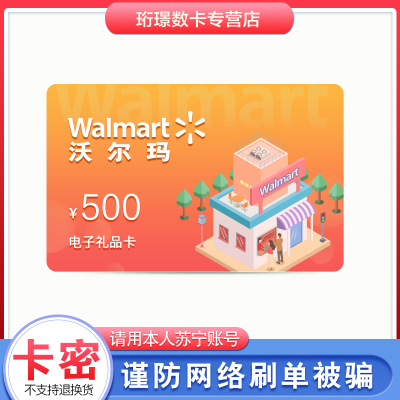 【電子卡】沃爾瑪GIFT卡500元 超市購物卡 禮品卡 商超卡 全國通用 企業福利(非本店蘇寧在線客服消息請勿相信)