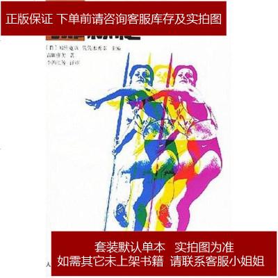 掷标枪 吉田雅美 人民体育出版社 9787500921264