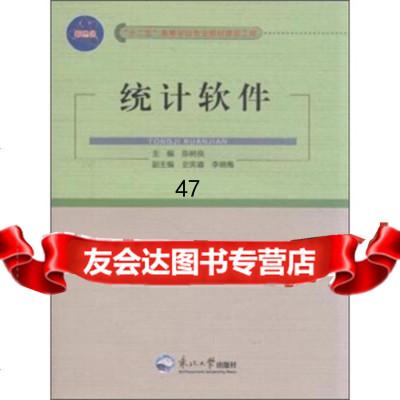 統計軟件陳樹良971708210東北大學出版社 9787551708210