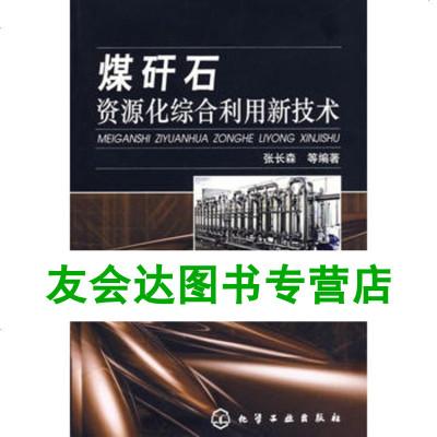 正版 【成新】煤矸石資源化綜合利用新技術張長森化學工業出版社9787122019509放心購買