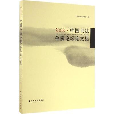 正版 2008·中国书法金陵论坛论文集 中国书法家协会 编 上海书画出版社 9787547909737 书籍