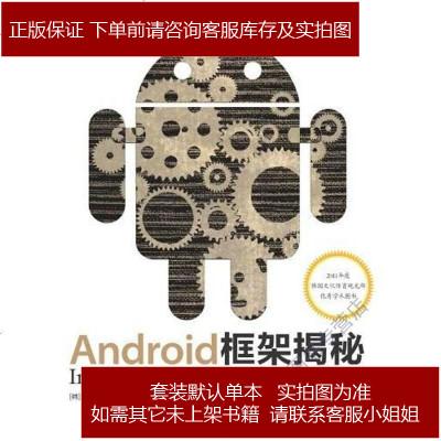 Android框架揭秘 [韓]金泰延 /宋亨周 /樸知勛 /李白 /林起 9787115274762