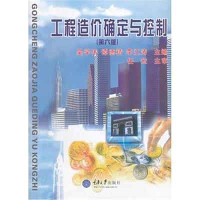 工程造價確定與控制(第六版)吳學偉,譚德精,李江濤9787562412878重慶大學出