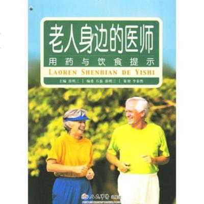 正版    老年人身边的医师:用药与饮食提示苗明三人民军医出版社9787509105580放心购买