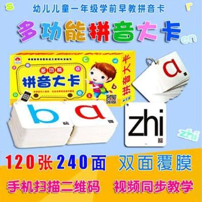 多功能拼音大卡 双面覆膜打孔 早教学前幼儿童小学生一年级拼音卡片声母韵母整体认读音节无图汉语拼音卡教材 扫码有声学习