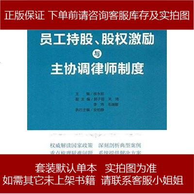 員工持股、股權激勵與主協調律師制度 法律出版社 9787511884664