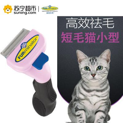 FURminator富美內特貓梳子寵物短毛小貓咪脫毛祛毛梳美毛梳貓梳毛寵物美容排梳專業挑毛貓梳子寵物用品