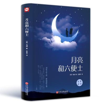 【精裝】正版 2017年新版 月亮和六便士 毛姆 現實主義文學代表作 月亮與六便士 月亮與六便士