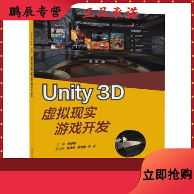 清华社    Unity 3D虚拟现实游戏开发9787302489740清华大学