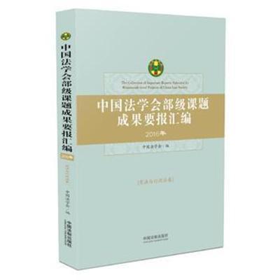 全新正版 中国法学会部级课题成果要报汇编 宪法与行政法卷