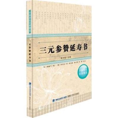 正版书籍 三元参赞延寿书 9787533542856 福建科技出版社