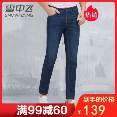 【券后139】雪中飞2019牛仔裤男士弹力休闲修身直筒新款宽松青年潮流长裤子