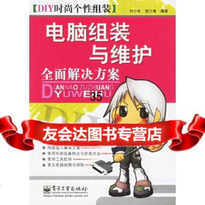 電腦組裝與維護全面解決方案劉小偉,胡乃清著9787121024504電子工業出版社