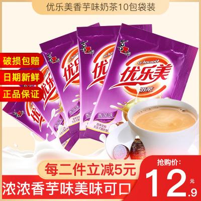 【买二减5元】优乐美奶茶袋装香芋味奶茶22gx10包装冲饮速溶奶茶香芋奶茶粉