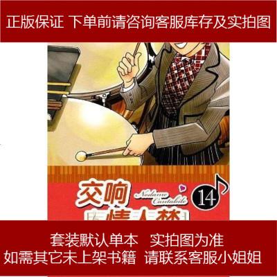 交响情人梦1 二之宫知子 人民文学出版社 9787020079278