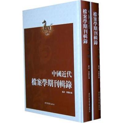 中国近代档案学期刊辑录(上、下册) 孙彦,梁继红 9787501338245 国家图书馆