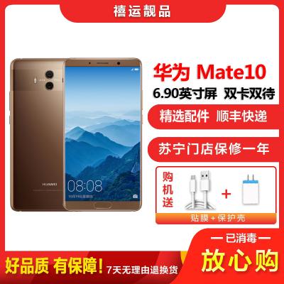 【二手9成新】華為Mate10 摩卡金 4GB+64GB 全網通 安卓手機 5.9英寸屏雙卡雙待 移動聯通電信手機