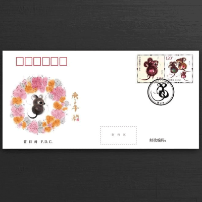 邮票 集邮 2020年 东吴收藏 2020-1 生肖鼠年 【首日封】
