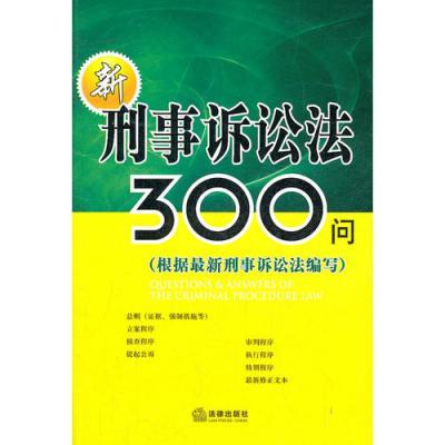新刑事訴訟法300問(根據刑事訴訟法編寫)