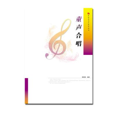 正版 童声合唱/新课程音乐教育丛书 雷维模编著童声合唱教程书 西南师范大学