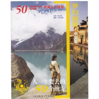【正版二手】夢幻旅游(中國卷)人一生要去的50個地方 李立瑋